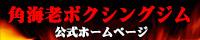 角海老宝石ボクシングジム公式サイト