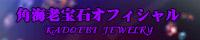 角海老宝石公式サイト
